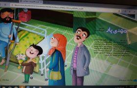 نشریه الکترونیک ملیکا ویژه کودکان